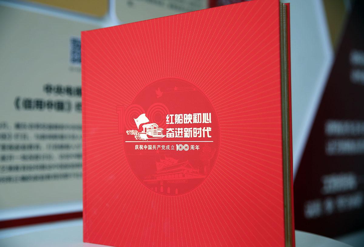 戴东老师入选《红船映初心 奋进新时代•庆祝中国共产党成立100周年纪念邮折》